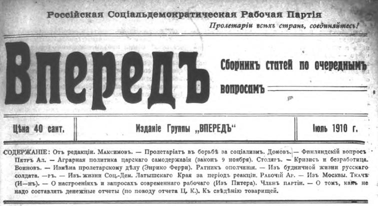 2019-02-18 19_51_05-Вперед (сборник) - №1 - Июль 1910.pdf - Adobe Acrobat Pro