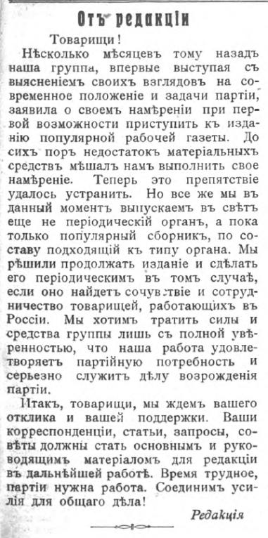 2019-02-18 20_01_26-Вперед (сборник) - №1 - Июль 1910.pdf - Adobe Acrobat Pro