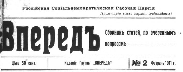 2019-02-19 19_18_08-Вперед (сборник) - №2 - Февраль 1911.pdf - Adobe Acrobat Pro