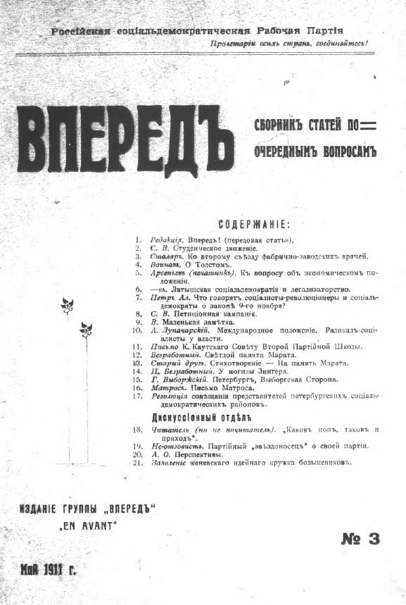 2019-02-23 14_19_21-Вперед (сборник) - №3 - Май 1911.pdf - Adobe Acrobat Pro