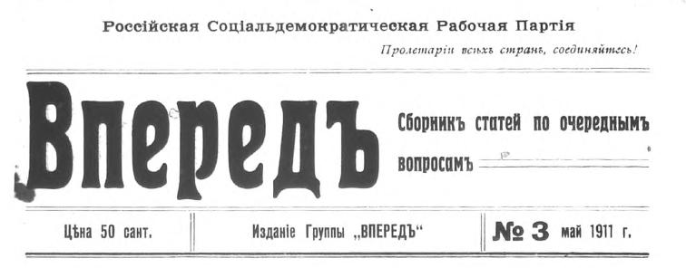 2019-02-23 14_20_03-Вперед (сборник) - №3 - Май 1911.pdf - Adobe Acrobat Pro