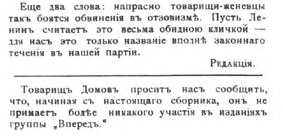 2019-02-23 14_43_18-Вперед (сборник) - №3 - Май 1911.pdf - Adobe Acrobat Pro