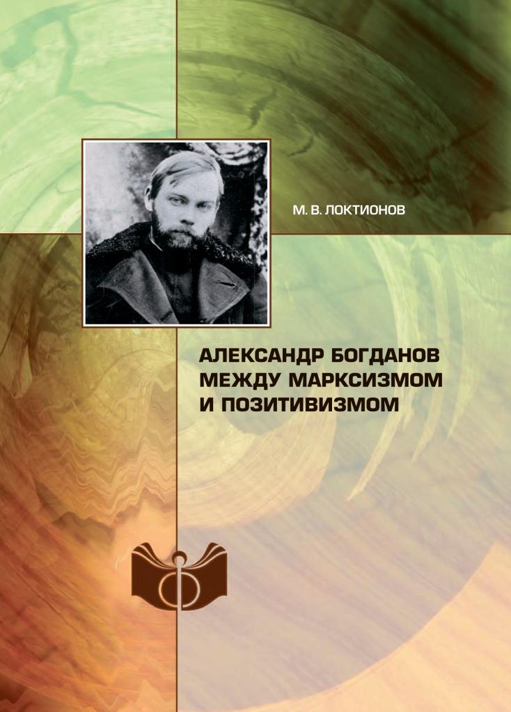 Loktionov_Cover