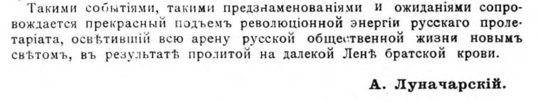 2019-03-06 10_28_33-На темы дня (РСДРП, группа Вперёд, №2, 1912).pdf - Adobe Acrobat Pro