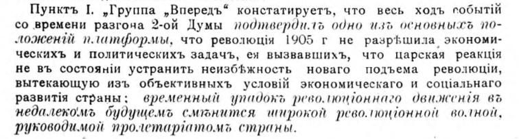 2019-03-06 10_38_32-На темы дня (РСДРП, группа Вперёд, №2, 1912).pdf - Adobe Acrobat Pro
